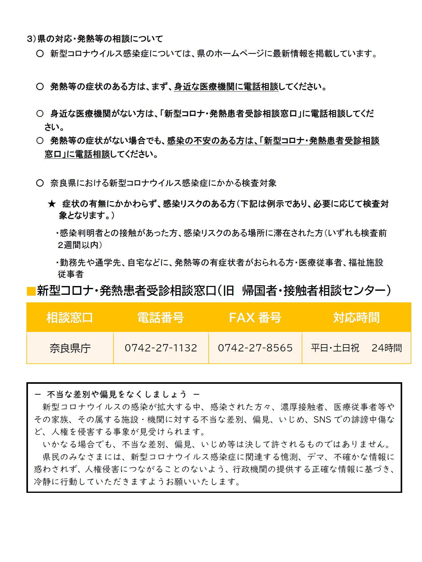 県 者 市町村 奈良 ウイルス コロナ 感染